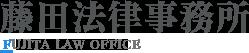 神奈川県横浜市の弁護士は藤田法律事務所へ